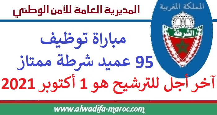 مباراة توظيف 95 عميد شرطة ممتاز. آخر أجل للترشيح هو 1 أكتوبر 2021